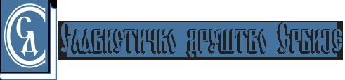 Славистичко друштво Србије