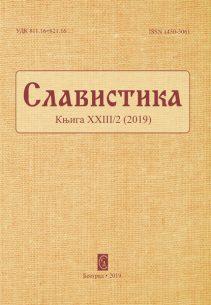 slavistika 2019